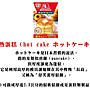 【豆嫂】日本零食 森永 鬆厚蛋糕粉 鬆餅粉(四袋入)