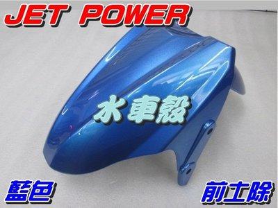 【水車殼】三陽 JET POWER 前土除 藍色 $400元 前擋泥板 JET POWER EVO 捷豹 全新副廠件