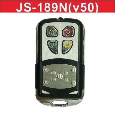 遙控器達人JS-189N(v50) 發射器 快速捲門 電動門遙控器 各式遙控器維修 鐵捲門遙控器 拷貝
