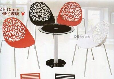 【DH】貨號Q389-3《愛兒》亮面造型餐椅/洽談椅/單人時尚造型椅˙三色˙主要地區免運