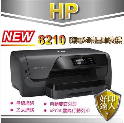 【好印達人】【公司貨】HP OJ Pro 8210 OJ8210 商用高速印表機【四色防水+無線網路+雙面+雲端】