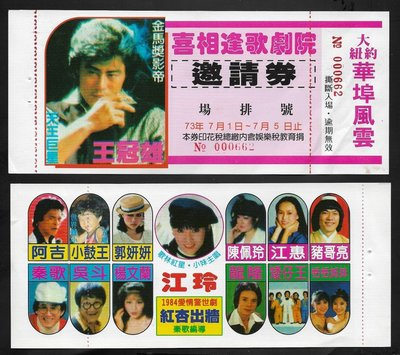 早期【『餐廳秀』門票】王冠雄、江玲、江蕙、豬哥亮…愛情警示劇(414)