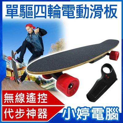 【小婷電腦*運動】全新 單驅四輪電動滑板 電動遙控滑板 單驅動馬達 遙控器操控 四輪車 滑板車 代步休閒