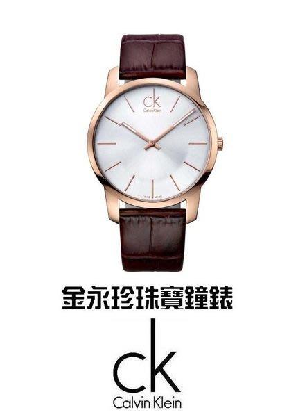 金永珍珠寶鐘錶*CK手錶Calvin Klein 原廠真品 K2G23620 咖啡 對錶 生日 情人節禮物 送鍍膜*