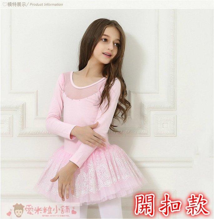 長袖舞蹈服 芭蕾舞衣 女童芭蕾舞蹈服 開扣款 ☆愛米粒☆ 1923 粉色 100-150