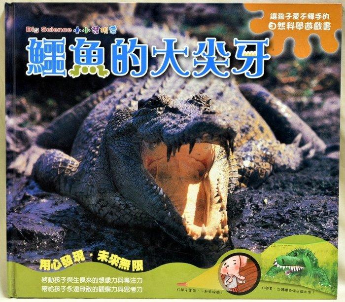 東西圖書全新品出清-小小發現家#1鱷魚的大尖牙(一書+1AVCD)