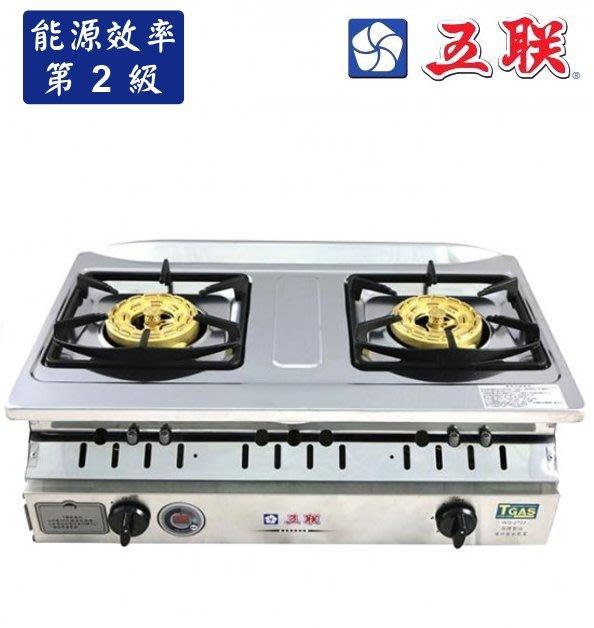 《台灣尚青生活館》五聯牌 WG-2702 崁入爐 八卦定時 安全瓦斯爐 (崁入型)