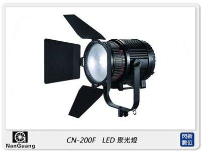 ☆閃新☆NANGUANG 南冠 CN-200F LED 聚光燈 (公司貨) 補光燈 攝影燈 機頂 亮度 可調