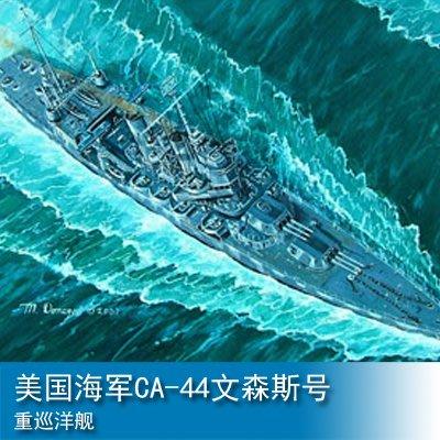 小號手 1/700 美國海軍CA-44文森斯號重巡洋艦 05749