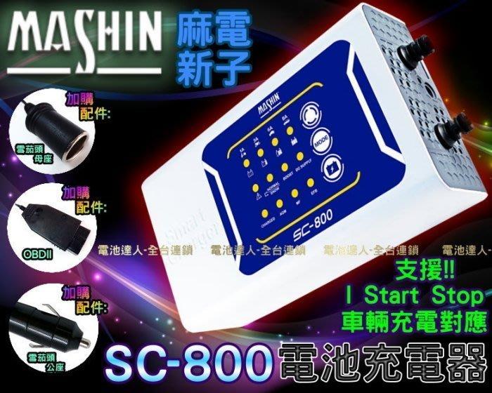 新莊【電池達人】SC-800 麻新充電機 脈衝機 去硫化 活化電池 電瓶檢測 電源供應 自動充電 免拆電池 充電4段選擇