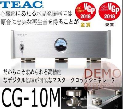 ㊑DEMO影音超特店㍿日本TEAC CG10M 主時鐘產生器 時脈產生器 數位時鐘時脈產生器 Clock 時鐘訊號輸出