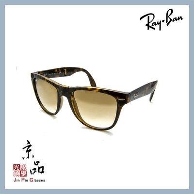 【RAYBAN】RB4105 710/51 54mm 玳瑁 漸茶色片 折疊款 雷朋太陽眼鏡 公司貨 JPG 京品眼鏡