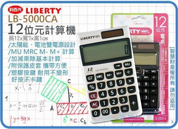 海神坊=LB-5000CA 利百代12位元計算機 太陽能 大字幕 大螢幕 雙電源 門店 市場 附套 18入2650元免運