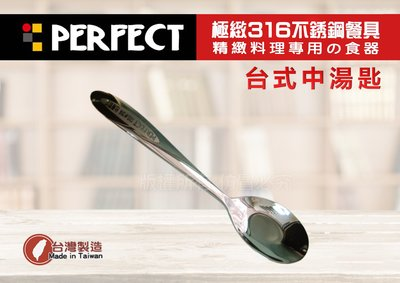 【88商鋪】PERFECT 極致316不鏽鋼(台式 中湯匙) /便當匙 台匙 餐匙 小五金 環保餐具) /理想 台灣製!