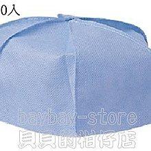 (安全衛生)拋棄式藍色衛生帽襯_工程帽/安全帽可用、台灣製造_每包50個