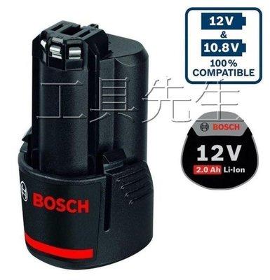 含稅價/12V/2.0Ah【工具先生】BOSCH~充電電池 鋰電池 與現有 12V及10.8V 鋰電池.充電器系列皆共用