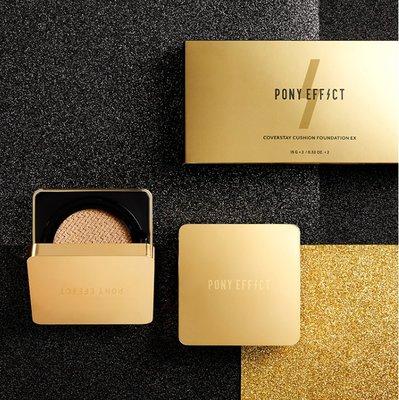 PONY EFFECT 2020 4月新款 流沙金 氣墊粉餅 正裝+補充套組