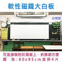 軟磁 Mai Mai 軟性磁鐵 磁鐵大白板 60x95cm 【換教室,可直接吸附於黑板上】