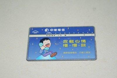 放鬆心情慢慢談,中華電信已使用過的電話卡(舊式,非IC卡).