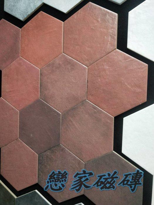 《戀家磁磚工作室》窯變六角磚20*17.5CM 金屬色 商空 設計師 地壁兩用