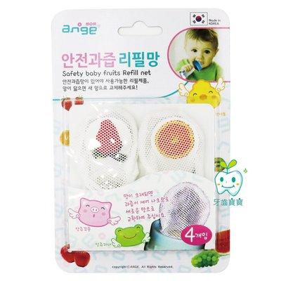 牙齒寶寶 韓國 ANGE替換果汁網4入