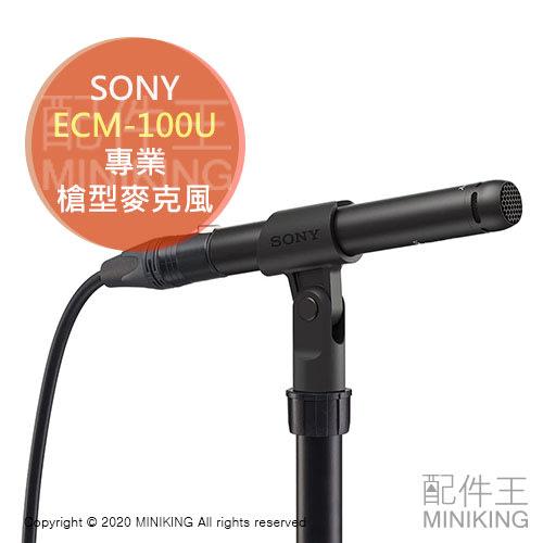 日本代購 空運 SONY ECM-100U 專業 槍型 麥克風 指向性 日本製 Hi-Res 高音質 樂器 收音 錄音