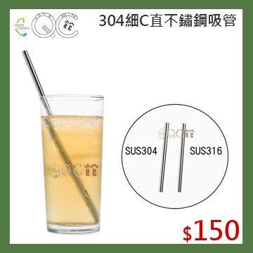 【出清特價】QC館 304 細C直 不鏽鋼環保吸管 日本鋼材 食品級 100%台灣製造 愛地球