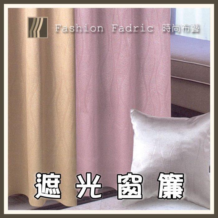 遮光窗簾 3D 押花系列 12元 才 【117】素色好搭配