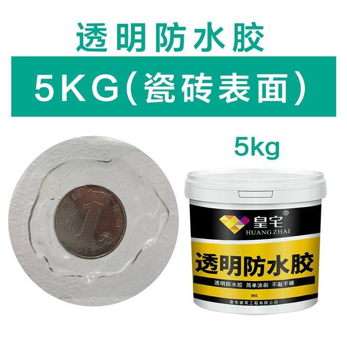 預售款-透明防水5KG#膠帶#防水膠#補漏材料