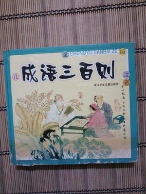 兒童書系  兒童版 注音 - 成語三百則