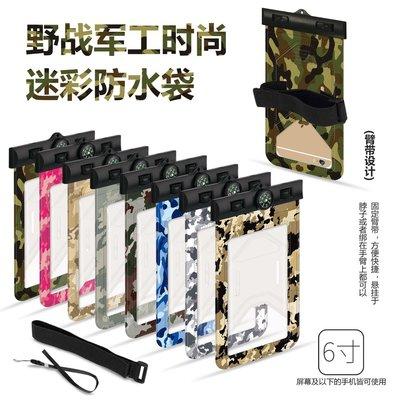 編號333,新款 迷彩手機防水袋游泳手臂袋智能觸屏防水手機套透明手機防水袋--台灣現貨