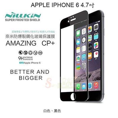 s日光通訊@NILLKIN原廠 APPLE IPHONE 6 4.7吋 CP+ 防爆鋼化玻璃貼 滿版玻璃貼