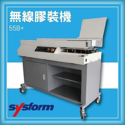 專業級事務機器-SYSFORM 55B+ 無線膠裝機[壓條機/打孔機/包裝紙機/適用金融產業/技術服務/印刷]
