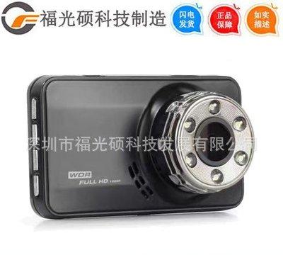 3寸行車記錄儀高清夜視1080P車載行駛記錄器停車監控hd car dvr35【老司機車行】