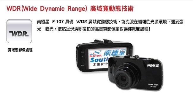 台北華新 南極星 F-107 WDR 6玻 F1.6大光圈 1080P 高畫質行車記錄器 附8G SD卡+黏貼與吸盤支架