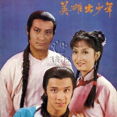 1982 TVB: 英 雄 出 少 年 特刊
