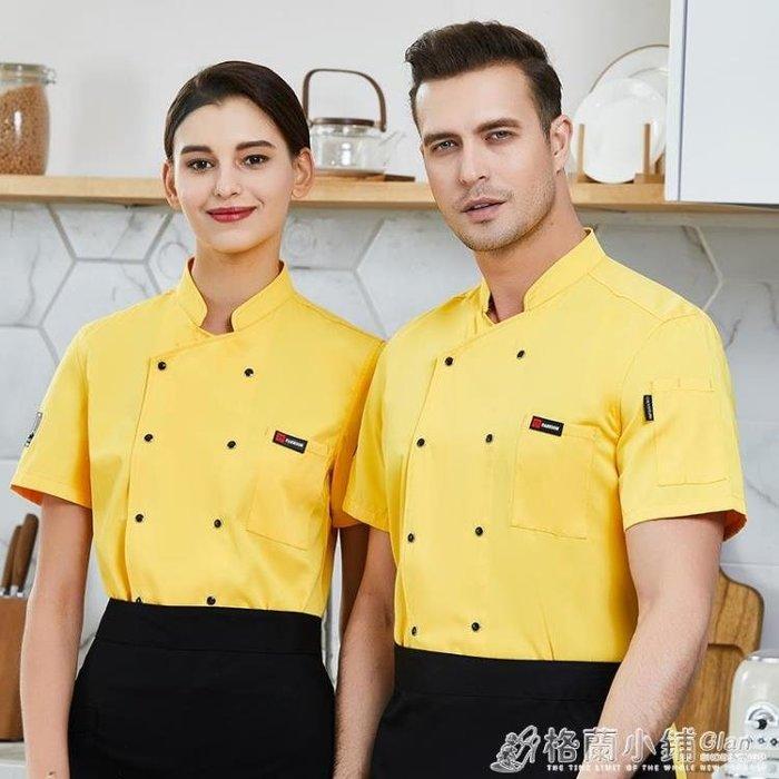 廚師工作服男女短袖夏裝黃色修身透氣薄棉酒店餐廳飯店食堂蛋糕店 【全館免運】