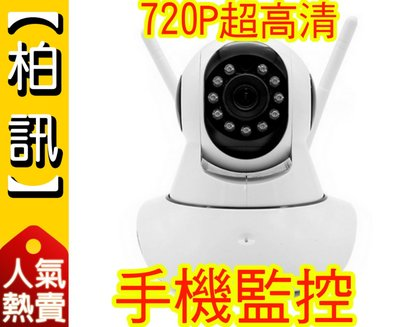 【首10台下殺 690!!!】JUHANG 無線WiFi 高清攝像頭 網絡攝像機 ip camera 家用智能高清監控攝