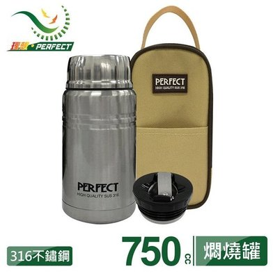 PERFECT 理想極緻316真空燜燒罐750ml (附提袋)