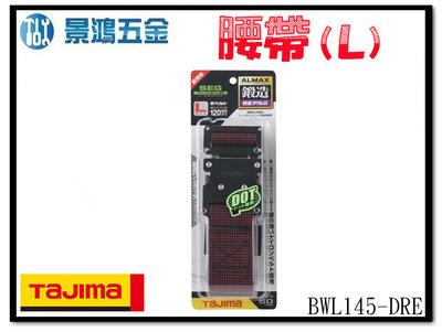 宜昌(景鴻) 公司貨 日本 TAJIMA 田島 鍛造鋁插扣式S腰帶 點點紅 (L) BWL145-DRE 含稅價
