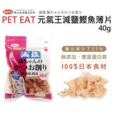 SNOW的家【訂購】日本PET EAT 元氣王減鹽鰹魚薄片40g 柴魚片 日本原產(10720005