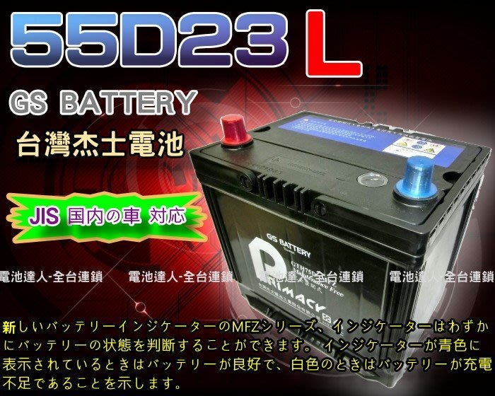 【電池達人】杰士 GS 統力 汽車電池 55D23L CROLLA CAMRY TEANA X-TRAIL FORTIS