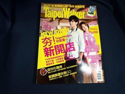 【懶得出門二手書】《TaipeiWalker 136》省錢旅遊快樂GO 羅志祥、周采詩│(31D22)