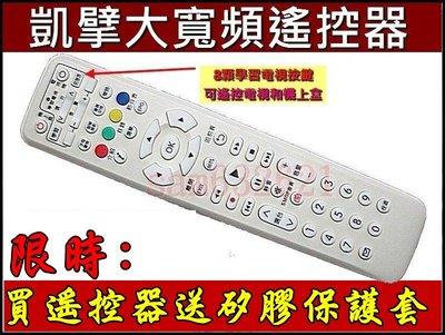 (限時:買就送矽膠保護套)凱擘大寬頻數位機上盒遙控器. 台灣大寬頻數位機上盒遙控器.有線電視遙控器