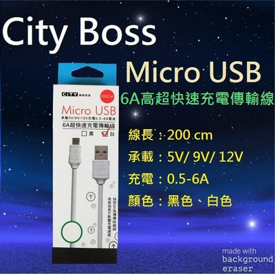 City Boss Sony Xperia Z3 Plus Micro USB 6A超快速充電傳輸線 Z3+ 台中市