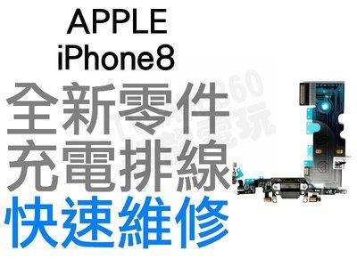 APPLE iPhone 8 充電孔排線 排線 無法充電 接觸不良 全新零件 專業維修【台中恐龍電玩】