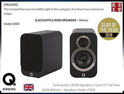 『詢價區』門市有現貨 - 英國 Q Acoustics 3020i 喇叭『台灣先鋒代理公司貨』