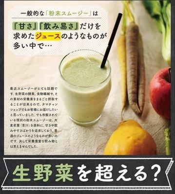 日本原裝 美粉屋 mathers-smoothie 鐵 野菜 青汁 營養保健 食品 酵素 酵母【全日空】