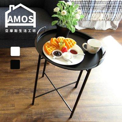 【DAW015】端盤鐵架茶几咖啡桌 Amos