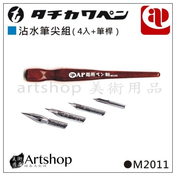 【Artshop美術用品】AP 日本 M2011 漫畫沾水筆尖組 (筆尖4入+兩用筆桿)